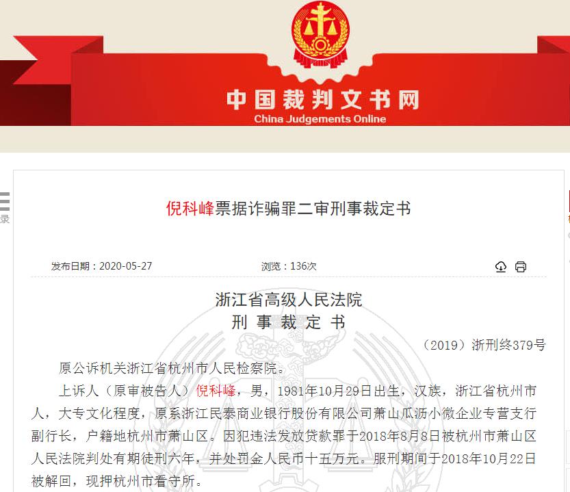 民泰银行80后副行长倪科峰骗银行资金40亿,被判无期徒刑!
