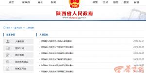 单子孝、韩棚格为陕西省广播电视局副局长