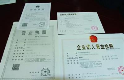 陕西省全面实施经营范围登记规范化改革