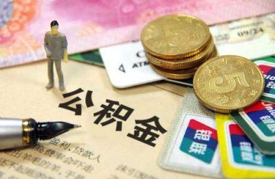 上海住房公积金怎么提取?