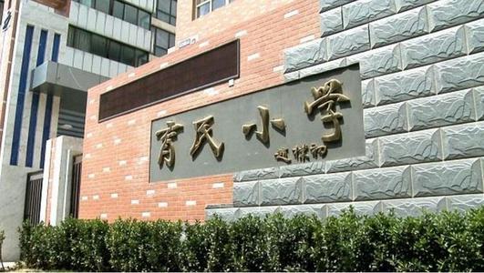 探访北京育民小学:教学正常 有班级通知可自愿请假