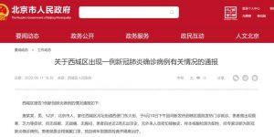 通报:昨日北京新增1例新冠肺炎确诊病例