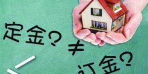 购房时的定金付了以后可以退吗?