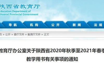 陕西省2020年秋季至2021年春季中小学教学用书目录公布