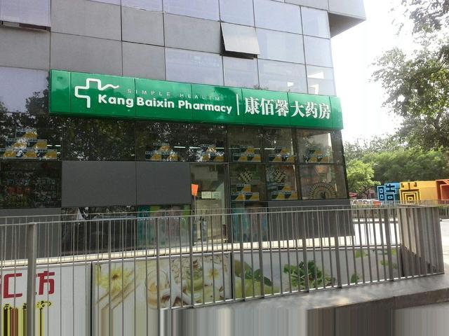 康佰馨大药房售假口罩案一审 董事长李东获刑15年
