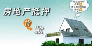 房屋按揭贷款条件是什么