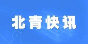 北京:恢复所有小区卡口设置 居民凭出入证进出小区