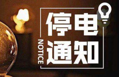 停电通知!北京这些地方将计划停电