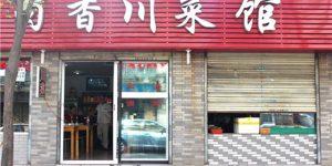 北京丰台一川菜馆5名员工全部确诊
