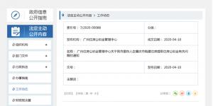 广州公积金缴存人于肇庆购房可提取住房公积金