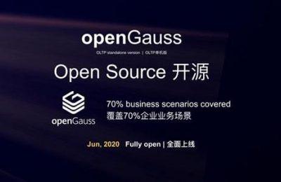 华为开源数据库能力,并成立openGauss开源社区
