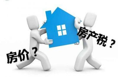 上海房产税如何征收标准