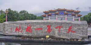 西安楼观生态文化旅游度假区2020年8月1日起免费开放