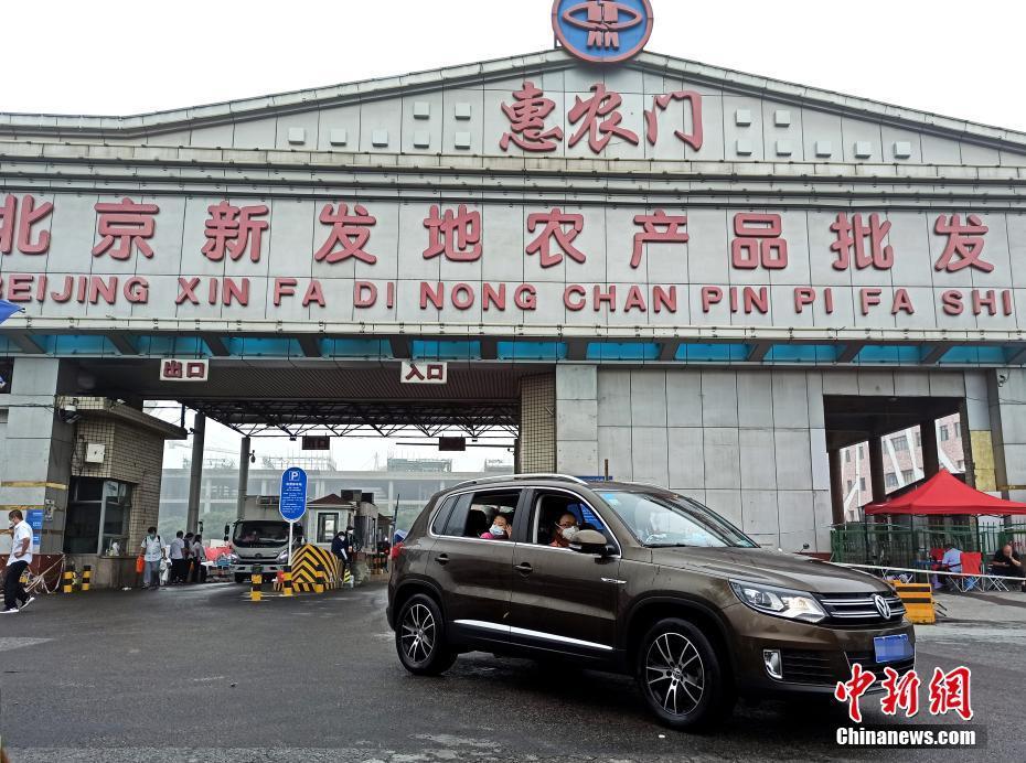 北京新发地市场集中隔离商户已陆续解除隔离