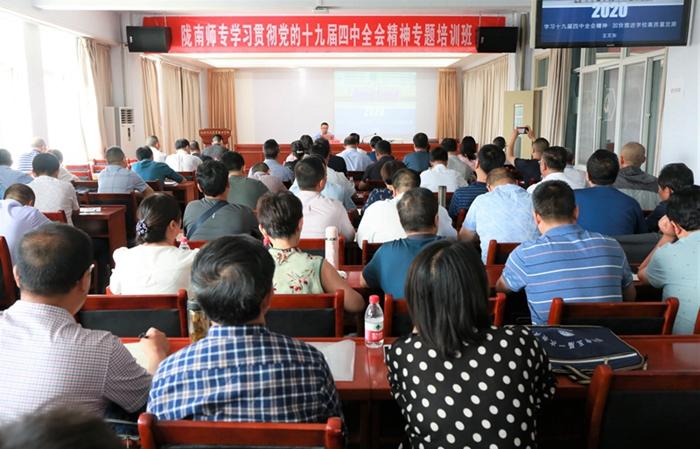 """陇南师专全体干部暑期集中""""充电"""",为推进高质量发展蓄能助力"""