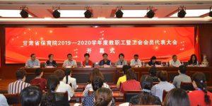 甘肃省保育院召开教职工暨工会会员代表大会