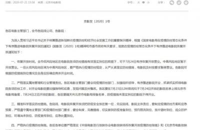 北京电影院低风险地区可于7月24日恢复开放营业