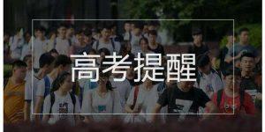 教育部公布今年高考网上咨询周时间安排 7月22日至28日