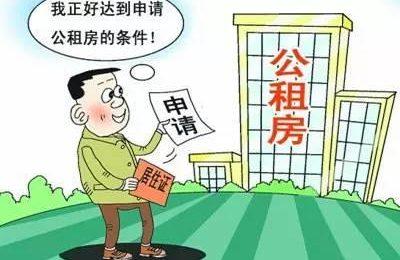 免费办理:申请公租房收取费用吗?