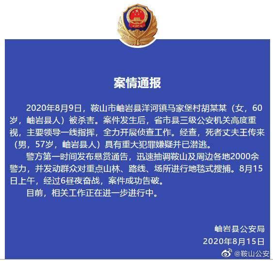 辽宁鞍山杀妻案告破 警方曾悬赏发现尸体奖励20万元