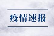 陕西新增1例境外输入无症状感染者 为MU2070航班乘客