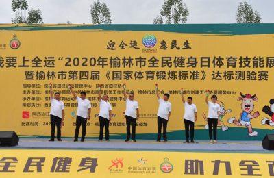 榆林市第四届《国家体育锻炼标准》达标测验赛举行