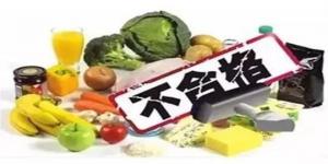 陕西省抽检4大类食品 酒类坚果类等 8批次抽检不合格