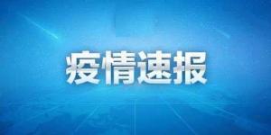 陕西新增3例境外输入无症状感染者