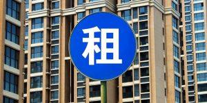 西安住房租赁新规:将对租赁企业账户情况监管