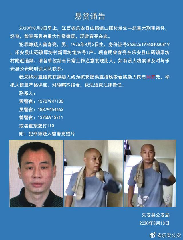 江西乐安警方悬赏30万缉拿嫌疑人曾春亮