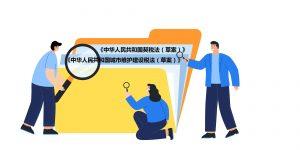 中华人民共和国城市维护建设税法 ,2021年9月1日起施行