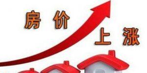 10城房价涨幅超20%,上半年房价上涨