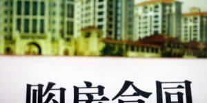 购买二手房签合同时需要注意什么?