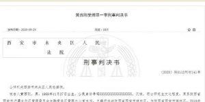 浐灞金融商务区管理办公室主任黄西受贿43万元审获刑3年
