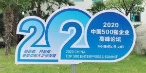 2020年中国企业500强榜单