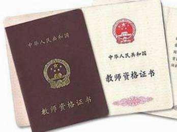陕西下半年教师资格证考试9月11日起报名 笔试时间10月31日