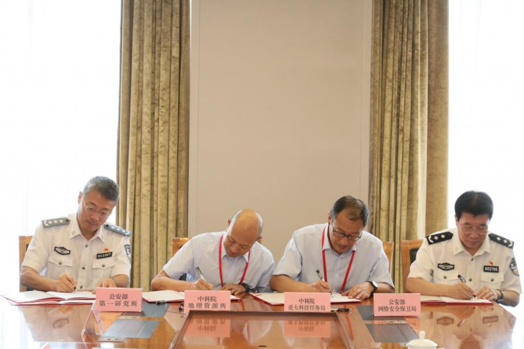 公安部和中国科学院联合成立网络空间地理学实验室