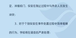 """四川一高校回应""""保安粗暴扔外卖"""" :将在调查后严肃处理"""