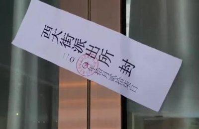 瑄玥模特公司现已被查封 还有不少女大学生来报案