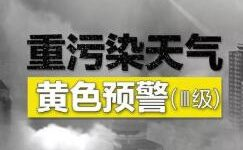 西安市重污染天气应急指挥部办公室关于发布重污染天气黄色预警的通知