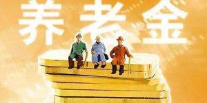 财政部:支持地方做好养老金按时足额发放工作