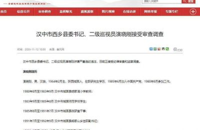 陕西省汉中市西乡县委书记演晓刚接受审查调查