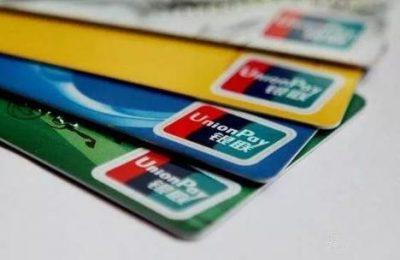 """收售银行卡""""四件套""""赚差价 4小伙一审获刑一年"""