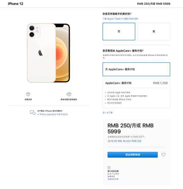 iPhone 12 mini/Pro Max上市!大屏仍延迟近1月发货