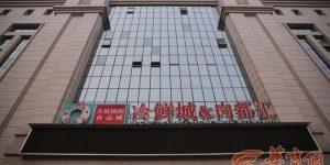西安方欣市场暂停进口冷冻食品交易