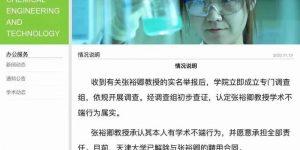 """天津大学通报""""教授被举报学术不端"""":情况属实,解除合同"""