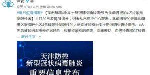 天津新增4例本土确诊病例 感染者行动轨迹公布