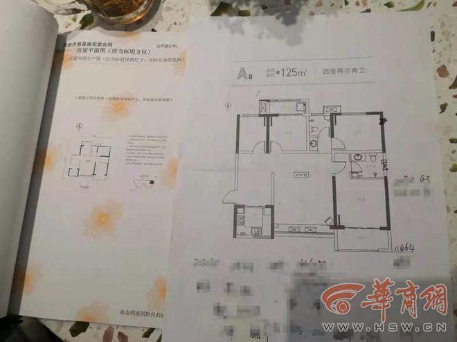 西安市民买的四室两厅商品房发现少一间房