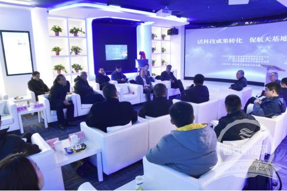 西安国家民用航天产业基地技术转化服务中心正式揭牌