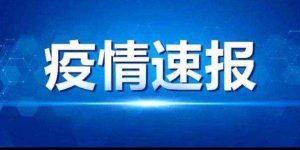 黑龙江省东宁市新增1例新冠肺炎确诊病例